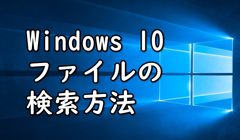 Windows10の知っておくべきファイルの検索のやり方。名前がわからないファイル(写真・動画)を探す方法も!